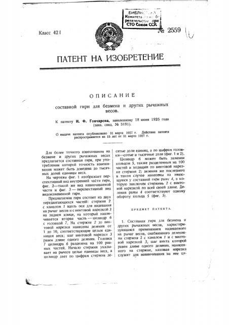Составная гиря для безмена и других рычажных весов (патент 2559)