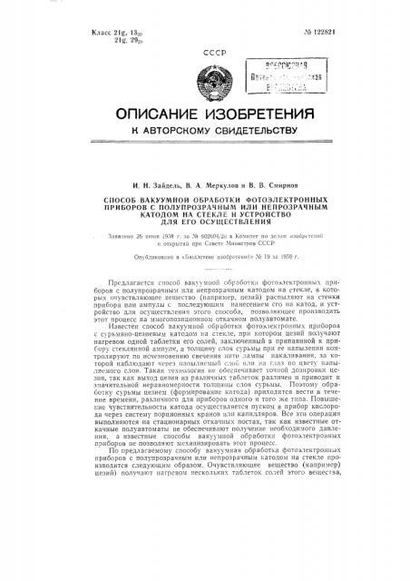 Способ вакуумной обработки фотоэлектронных приборов с полупрозрачным или непрозрачным катодом на стекле (патент 122821)
