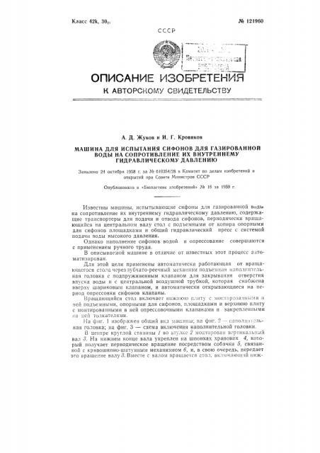 Машина для испытания сифонов для газированной воды на сопротивление их внутреннему гидравлическому давлению (патент 121960)