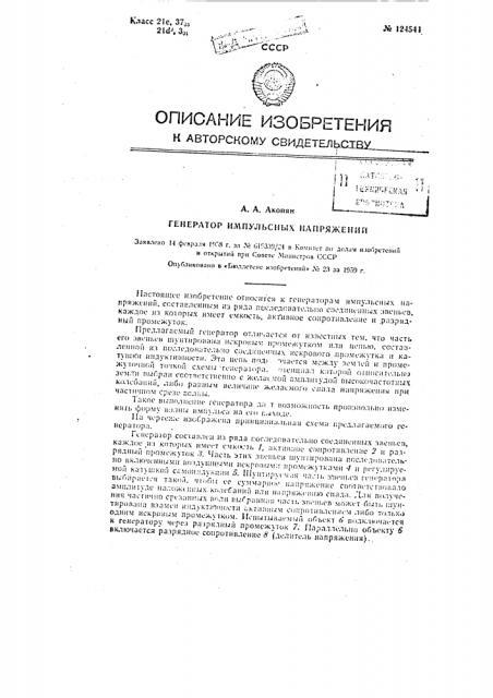 Устройство для автоматического контроля частотных характеристик радиовещательных трактов в динамическом режиме (патент 124541)