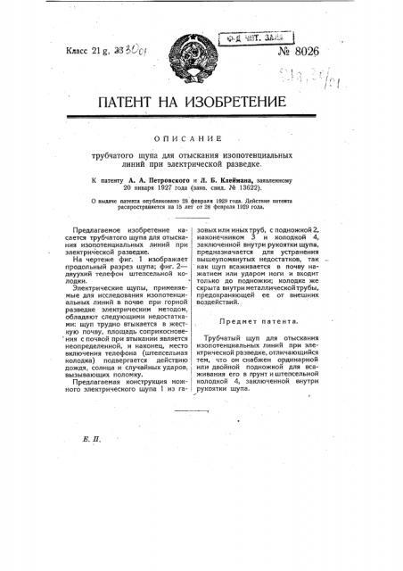 Трубчатый щуп для отыскания изопотенциальных линий при электрической разведке (патент 8026)