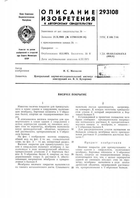 Патент ссср  293108 (патент 293108)