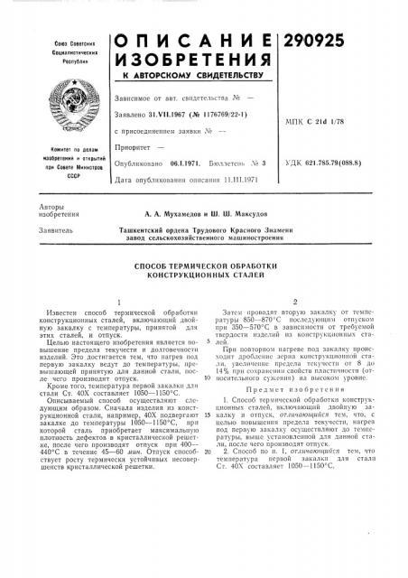 Способ термической обработки конструкционных сталей (патент 290925)