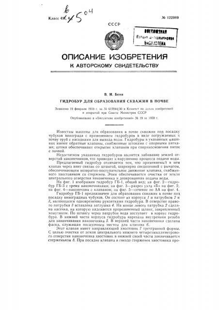 Гидробур для образования скважин в почве (патент 122989)