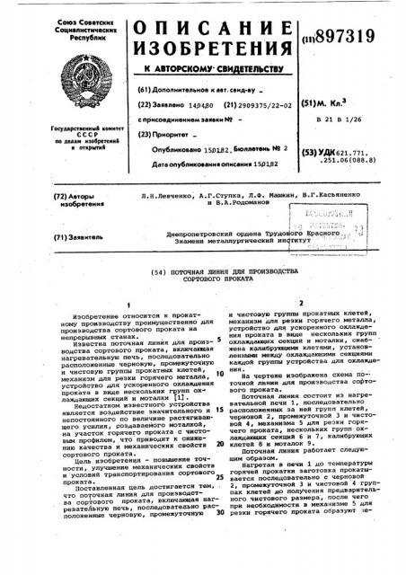Поточная линия для производства сортового проката (патент 897319)