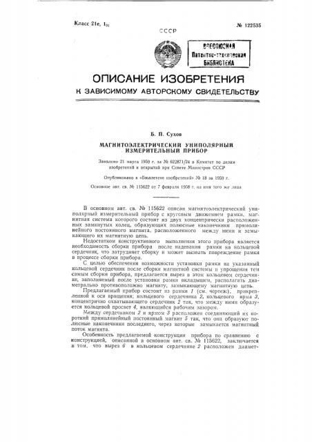 Магнитоэлектрический униполярный измерительный прибор (патент 122535)