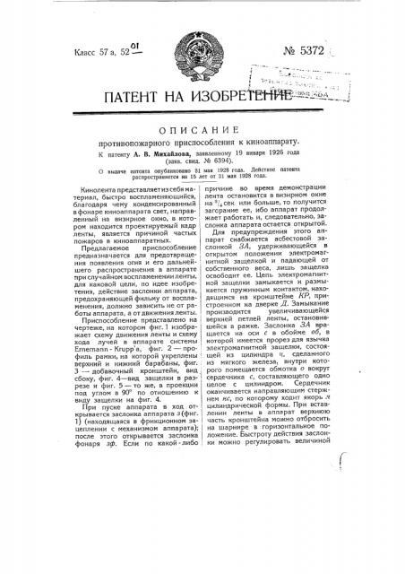 Противопожарное приспособление к киноаппарату (патент 5372)