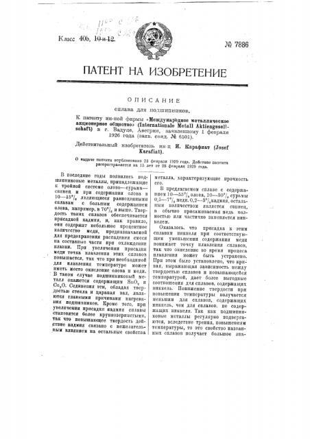 Сплав для подшипников (патент 7886)