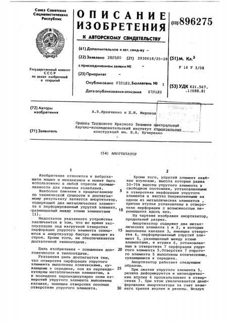 Амортизатор (патент 896275)