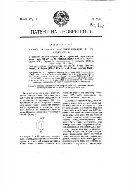 Способ получения мезо-амина-акридина и его производных (патент 7960)