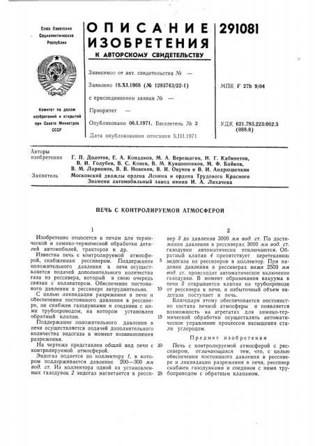 Печь с контролируемой атмосферой (патент 291081)
