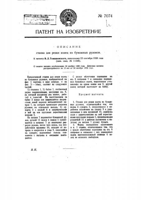 Станок для резки колец из бумажных рулонов (патент 7074)