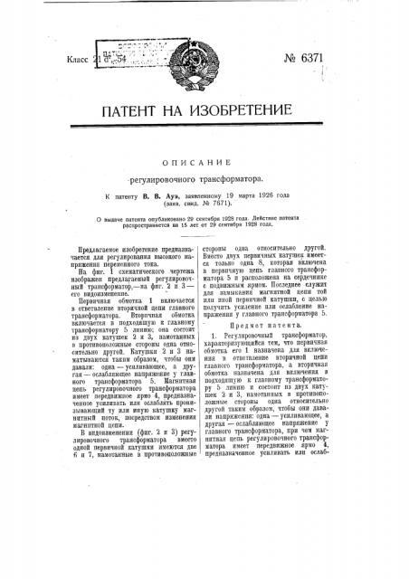 Регулировочный трансформатор (патент 6371)