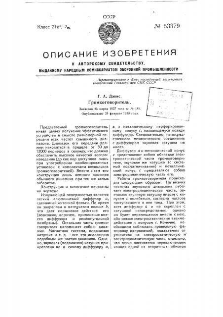 Громкоговоритель (патент 53379)