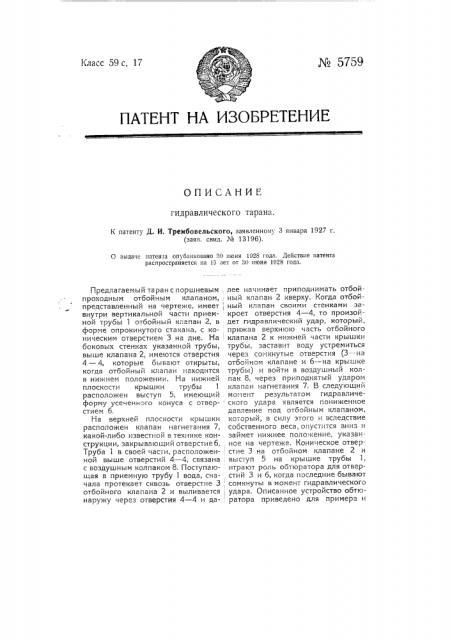 Гидравлический таран (патент 5759)