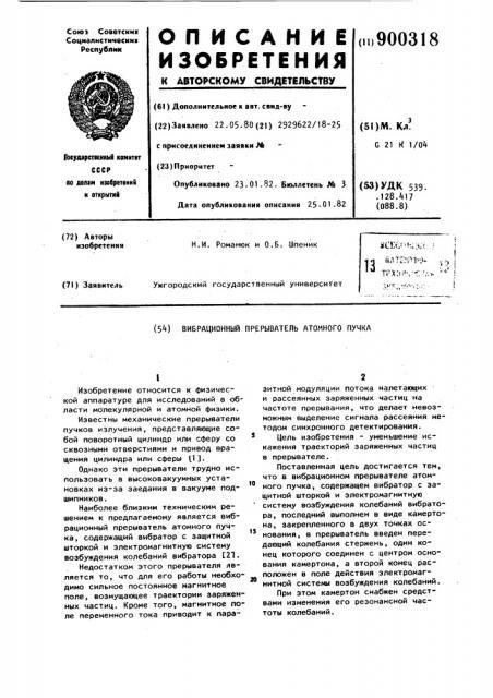 Вибрационный прерыватель атомного пучка (патент 900318)