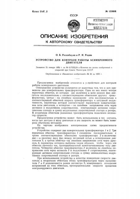 Устройство для контроля работы асинхронного двигателя (патент 123604)