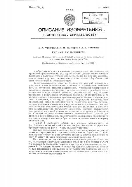 Кипный разрыхлитель (патент 121365)