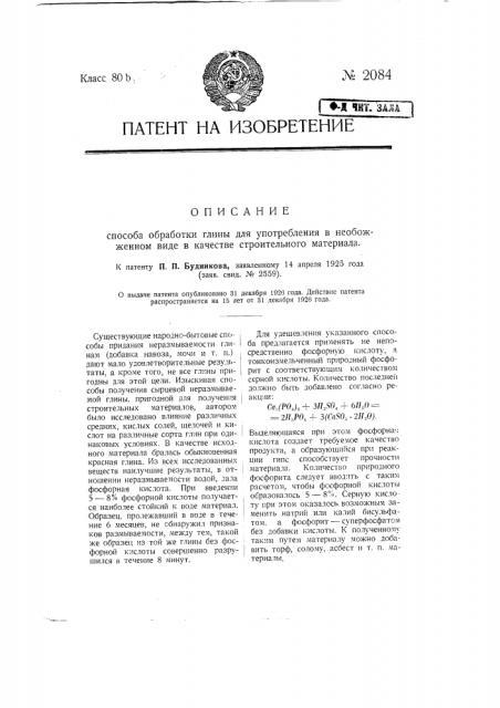 Способ обработки глины для употребления в необожженом виде в качестве строительного материала (патент 2084)