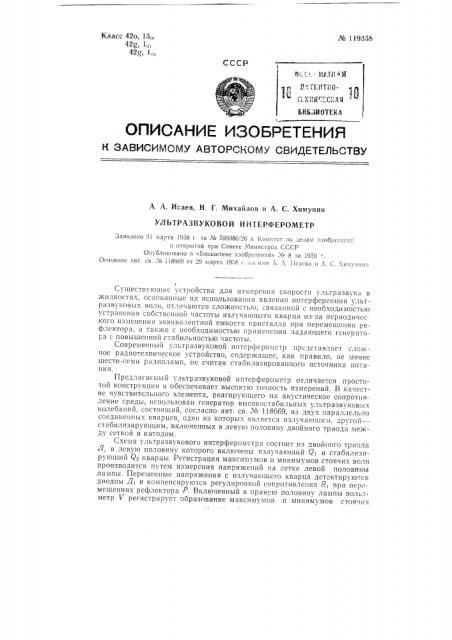 Ультразвуковой интерферометр (патент 119358)
