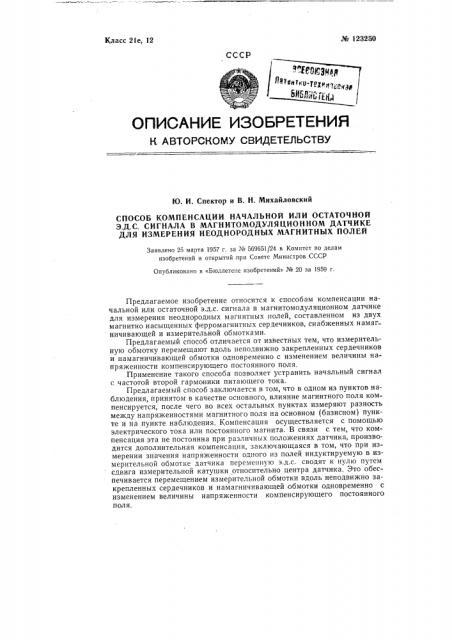 Способ компенсации начальной или остаточной э.д.с. сигнала в магнитомодуляционном датчике для измерения неоднородных магнитных полей (патент 123250)