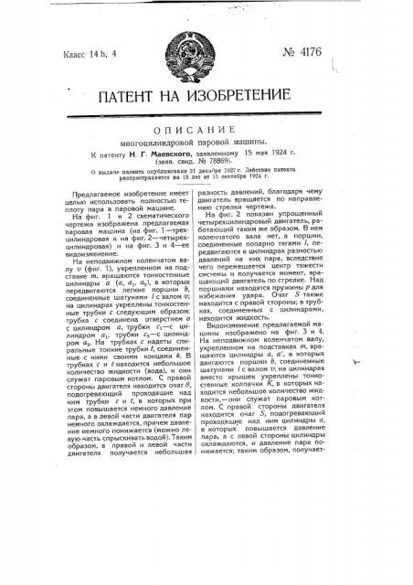 Многоцилиндровая паровая машина (патент 4176)