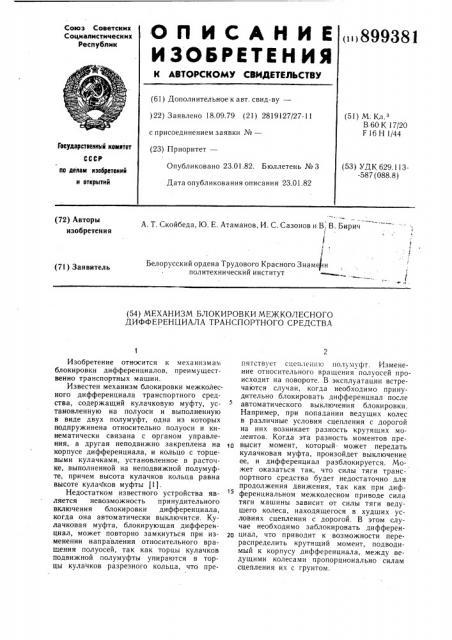 Механизм блокировки межколесного дифференциала транспортного средства (патент 899381)