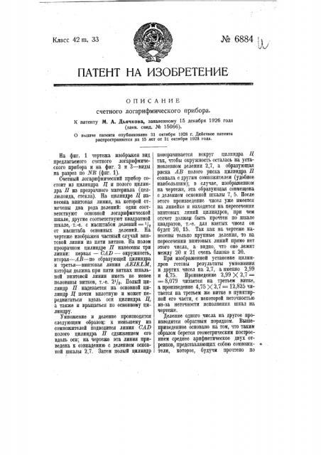 Счетный логарифмический прибор (патент 6884)