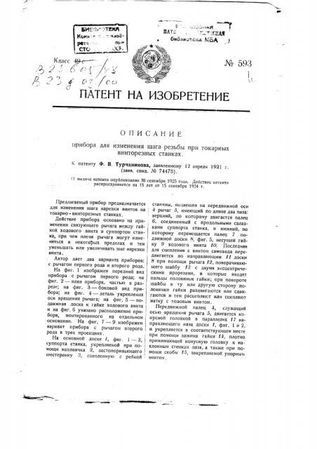 Прибор для изменения шага резьбы при токарных винторезных (патент 593)