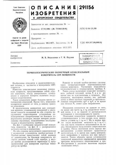 Термоэлектрический оконечный коаксиальный измеритель свч лющности (патент 291156)