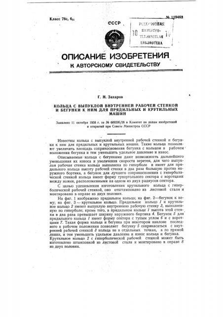 Кольца с выпуклой внутренней рабочей стенкой и бегунки к ним для прядильных и крутильных машин (патент 119463)
