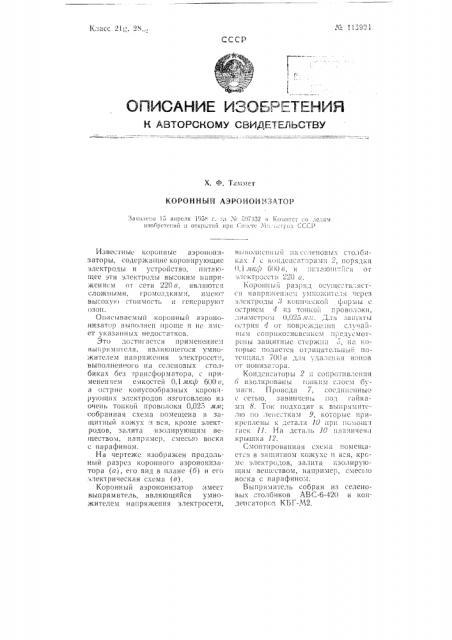 Коронный аэроионизатор (патент 115904)