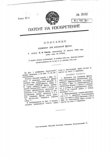 Державка для концевой фрезы (патент 2032)