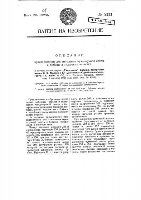 Приспособление для стягивания мундштучной ленты с бобины в гильзовых машинах (патент 5333)