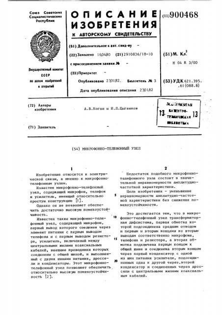 Микрофонно-телефонный узел (патент 900468)