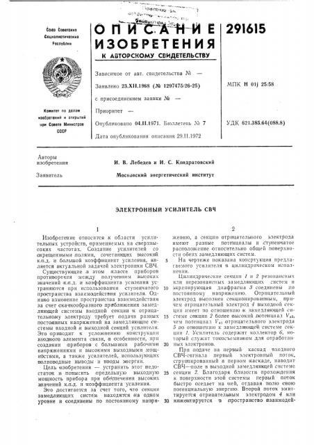 Электронный усилитель свч (патент 291615)