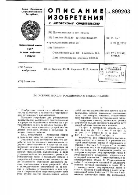 Устройство для ротационного выдавливания (патент 899203)