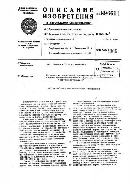 Пневматическое устройство управления (патент 896611)