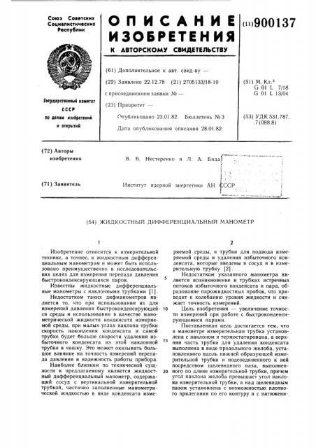 Жидкостный дифференциальный манометр (патент 900137)