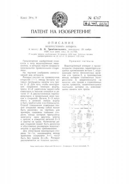 Водоподъемный аппарат (патент 4767)