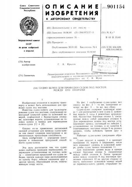 Судно-шлюз для проводки судов под мостом между его опорами (патент 901154)