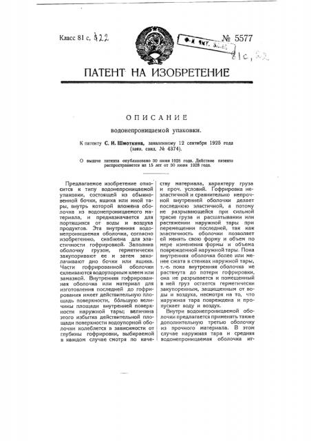 Водонепроницаемая упаковка (патент 5577)