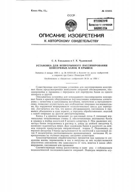 Установка для непрерывного пассивирования консервных банок и крышек (патент 123821)