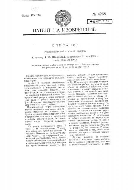 Гидравлическая сцепная муфта (патент 4268)