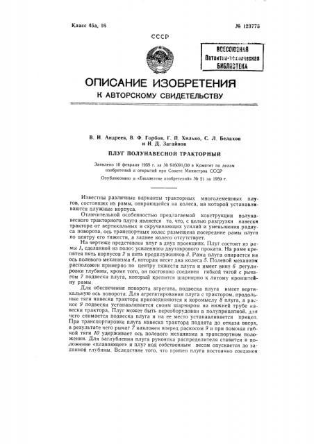 Плуг полунавесной тракторный (патент 123776)