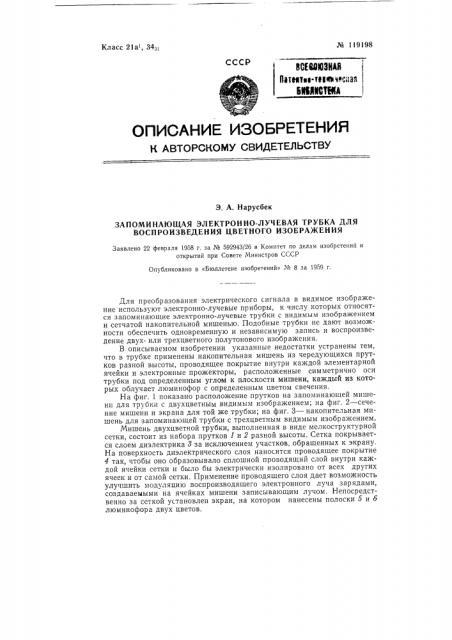 Запоминающая электронно-лучевая трубка для воспроизведения цветного изображения (патент 119198)