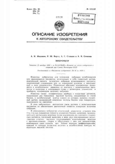 Виброметр (патент 121252)