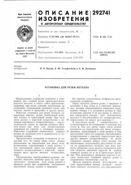 Установка для резки металла (патент 292741)