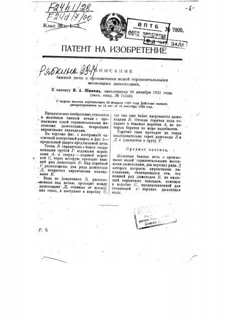 Банная печь с орошаемыми водой горизонтальными железными дымоходами (патент 7805)