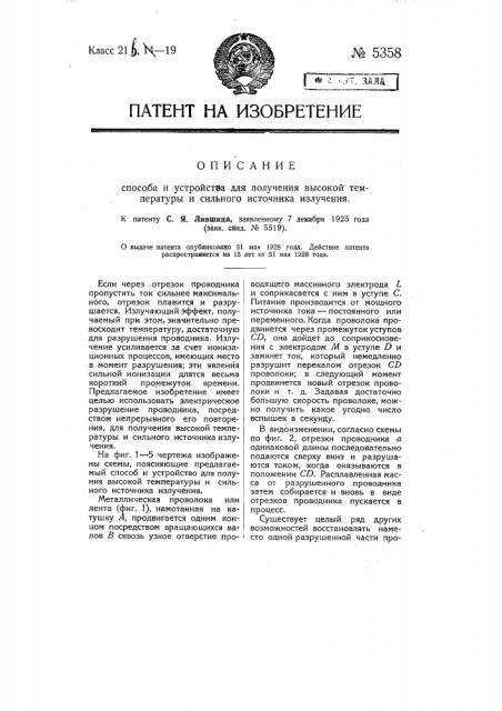Способ и устройство для получения высокой температуры и сильного источника излучения (патент 5358)
